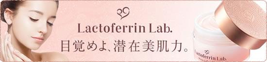 lactoferrin lab ��������������