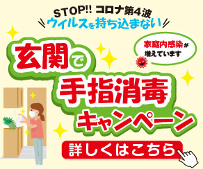 玄関で手指消毒キャンペーン