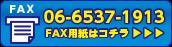 FAX:06-6537-1913 FAX用紙はこちら